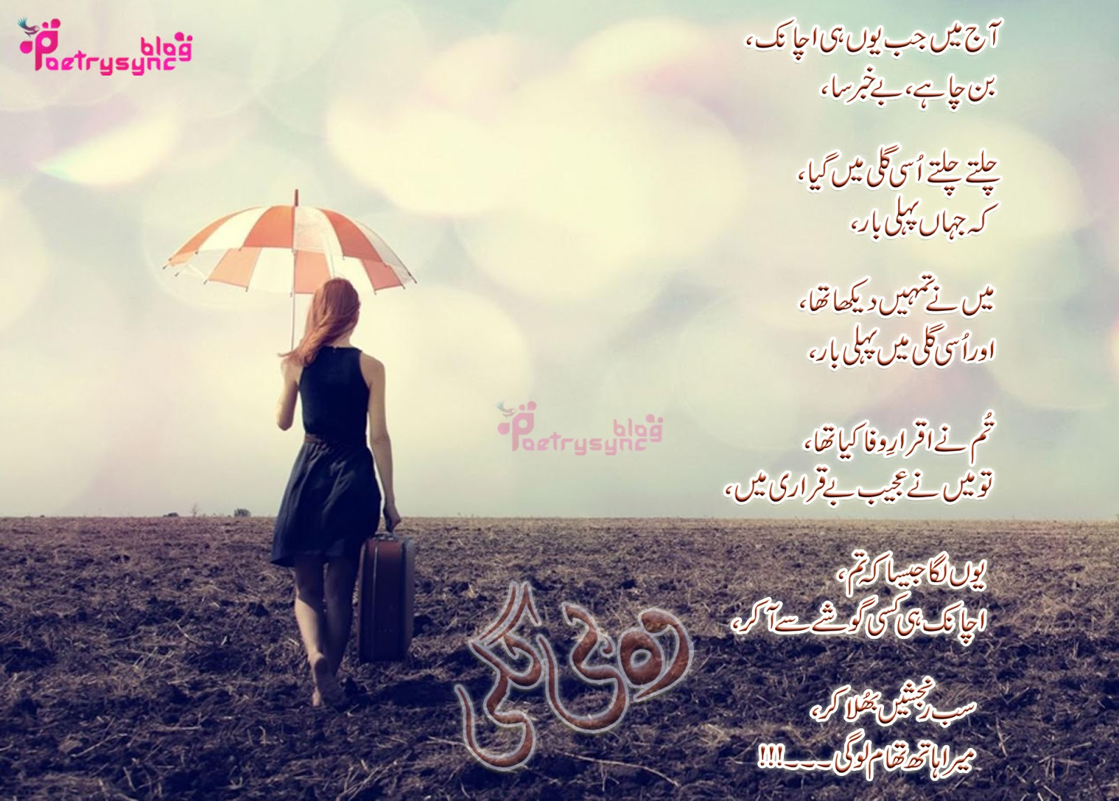 Best Collection Of Sad Urdu Ghazal For Facebook Pages Best