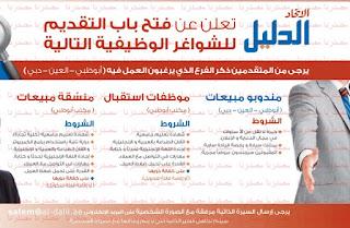 وظائف خالية فى صحيفة دليل الاتحاد الاماراتية D1