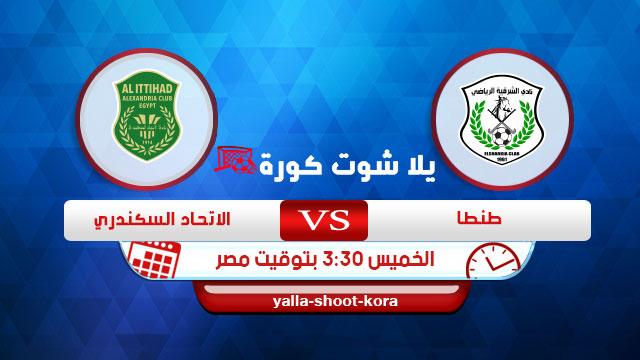 tanta-vs-al-ettehad-el-sakandary