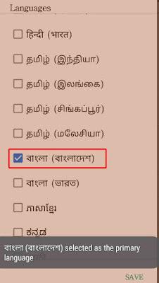 seleceted bangla