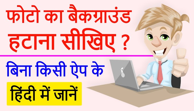 How To Erase Image Background In Hindi 2020 | Erase Background In 5 Seconds |