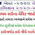 [rte.orpgujarat] RTE Gujarat Admission Merit First Round Declared 2020