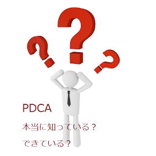 PDCA本当に知っている?できている?