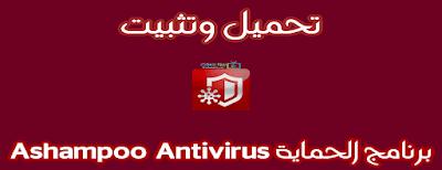 برنامج ashampoo Antivirus