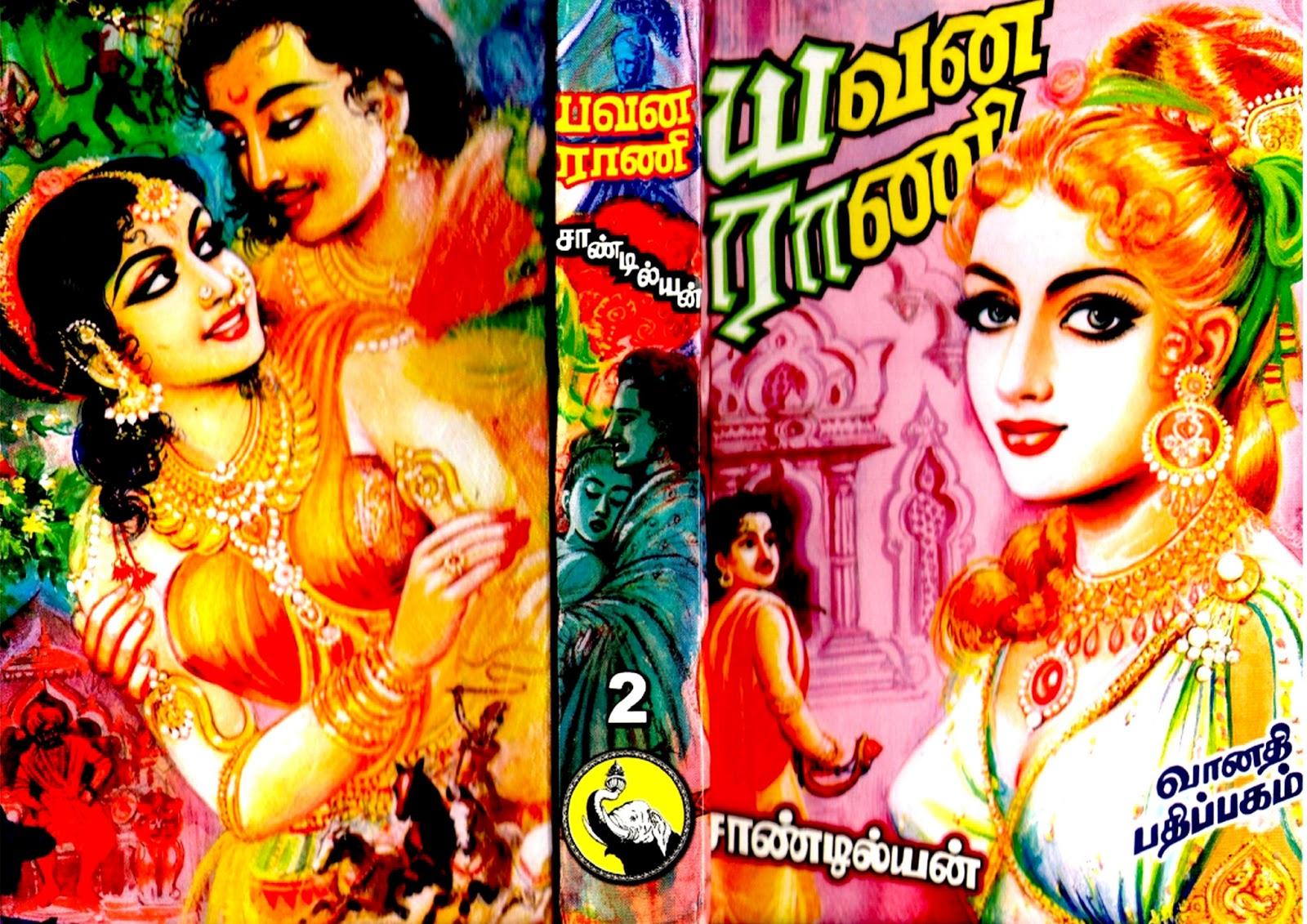 45915063 sandilyan yavana rani part 2   free ebooks, free ebooks.