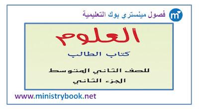 كتاب العلوم للصف الثاني متوسط الجزء الثاني 2018-2019-2020-2021