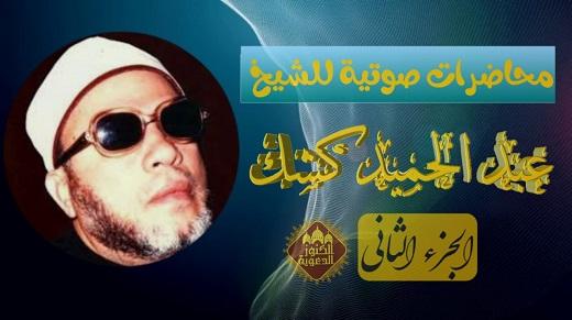 https://www.koonoz.info/2020/04/Lectures-voice-abd-hamid-Kishk-mp3-2.html
