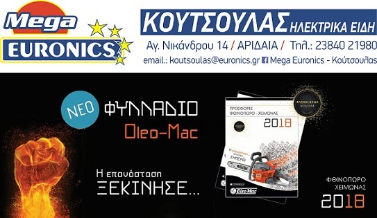 https://www.nikolaoutools.gr/userfiles/files/OleoMac%20AUTUMN%202018%20low.pdf