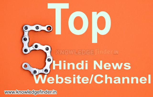 Top 5 hindi news Website/channel | Top 5 Bharatiya news channel