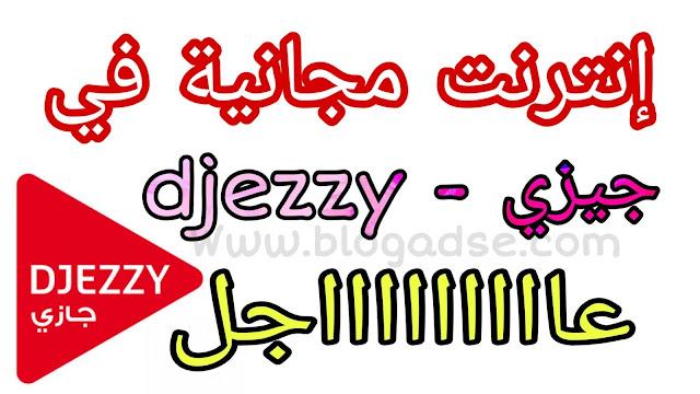 انترنت مجاني,انترنت مجانا في جيزي,انترنت مجاني اوريدو,انترنت مجانا,أنترنت مجاني,انترنت مجاني جيزي,انترنت مجاني للايفون,انترنت,انترنت مجاني في السودان,انترنت مجاني في جيزي,جيزي,انترنتجيزي,انترنت مجاني 2020,انترنت مجانا في الجزائر