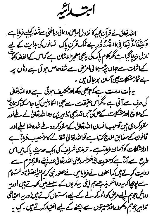 Surah e Muzammil Urdu