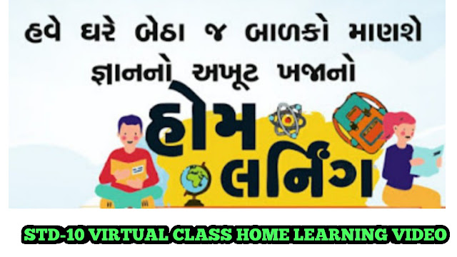 std 10 Virtual class daily Home Learning Video