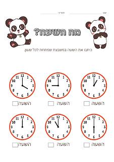דף עבודה- מה השעה?