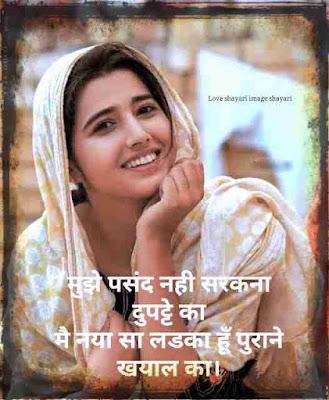 Heart touching shayari on life in society.