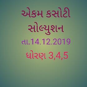 Ekam kasoti unit test solution 14.12.2019