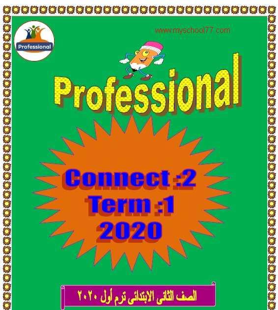 الوحدة الاولى لغة انجليزية منهج 2 connect للصف الثانى الابتدائى ترم اول 2020 من كتاب بروفيشنال
