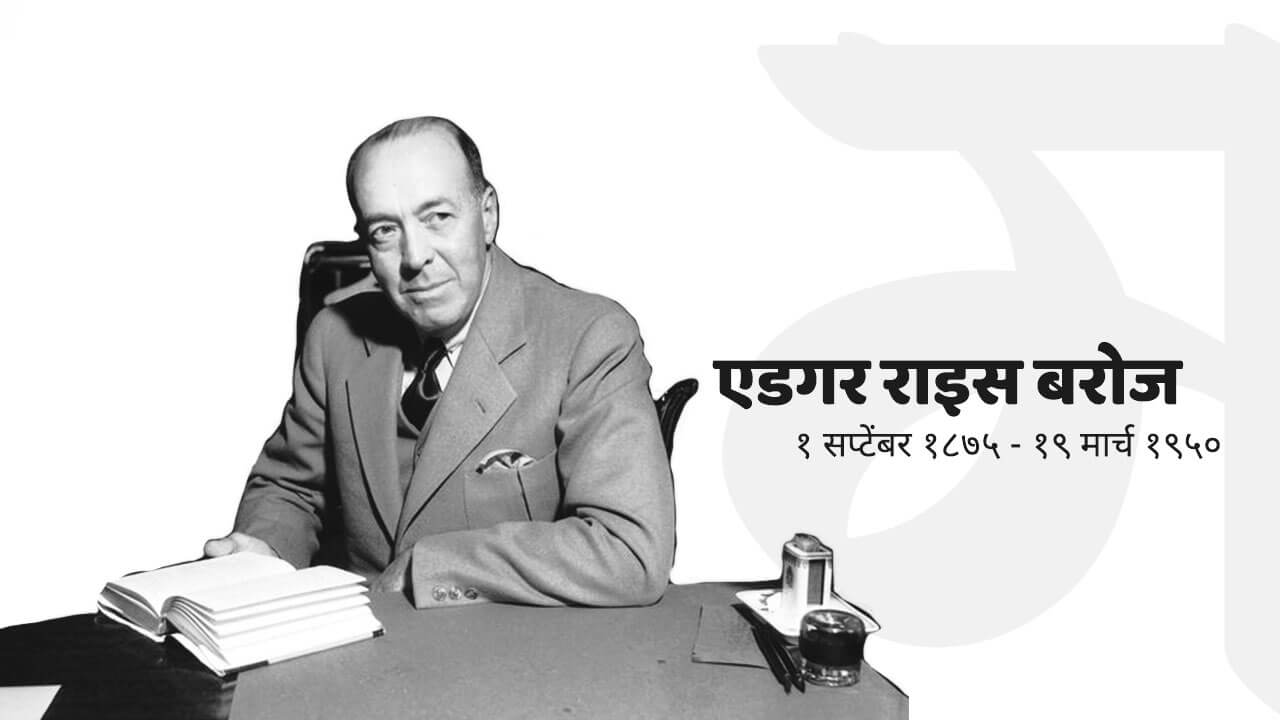 एडगर राइस बरोज | Edgar Rice Burroughs