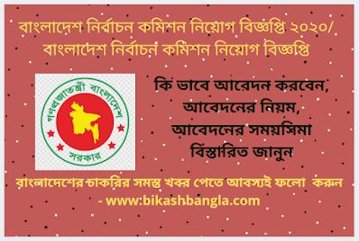 বাংলাদেশ নির্বাচন কমিশন নিয়োগ (ইসিএস) বিজ্ঞপ্তি ২০২০ ECS Job Circular 2020 / Banladesh Jobs