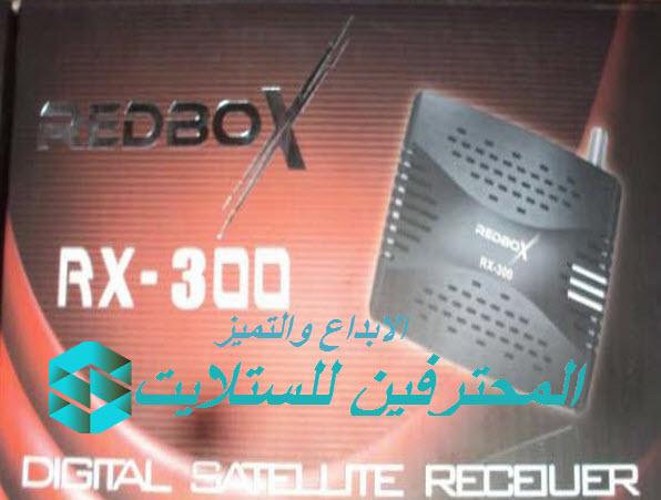 تحويل  ريد بوكس redbox 300  لعلاج جميع مشاكل الجهاز