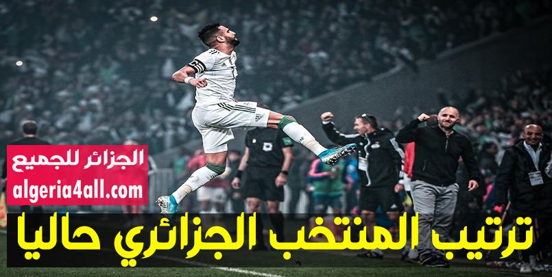 ترتيب المنتخب الجزائري حاليا