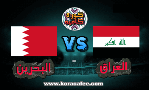 موعد مباراة العراق والبحرين بث مباشر بتاريخ 19-11-2019 تصفيات آسيا المؤهلة لكأس العالم 2022