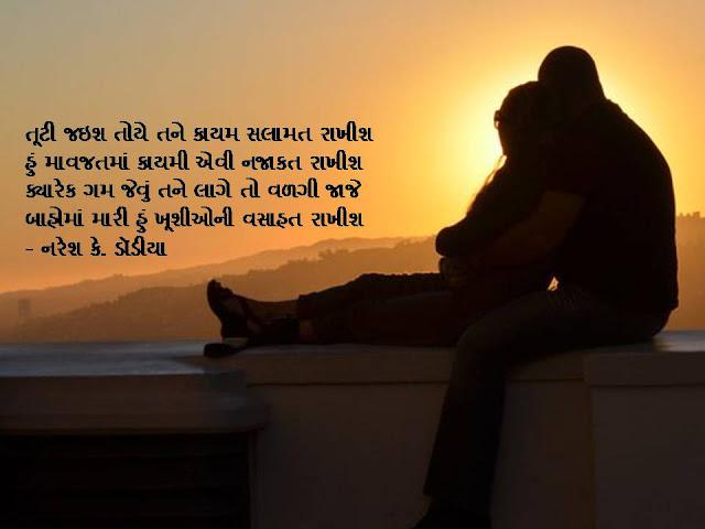 तूटी जइश तोये तने कायम सलामत राखीश Gujarati Muktak By Naresh K. Dodia
