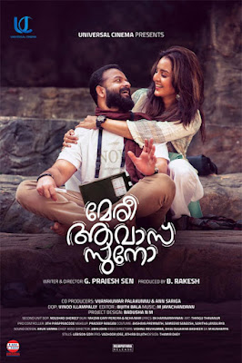 meri awaz suno malayalam movie release date, mallurelease