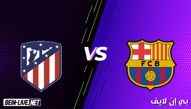 مشاهدة مباراة برشلونة واتليتكو مدريد بث مباشر اليوم بتاريخ 08-05-2021 في الدوري الاسباني
