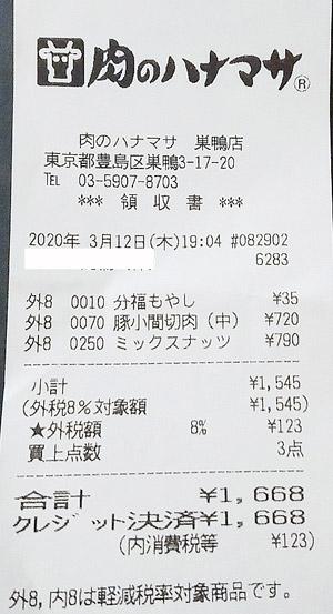 肉のハナマサ 巣鴨店 2020/3/12 のレシート