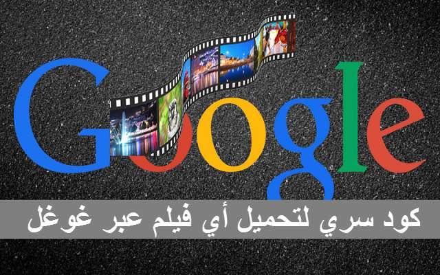 تعرف على كود سري في غوغل لتحميل أي فيلم تريده بضغطة زر واحدة