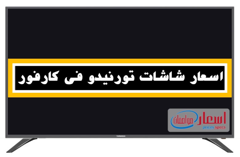 اسعار شاشات تورنيدو فى كارفور مصر 2021