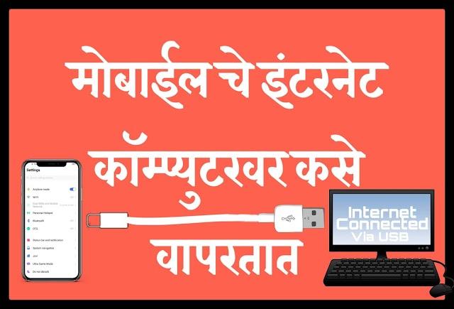 मोबाईल चे इंटरनेट कॉम्प्युटरवर कसे वापरतात? How to use moblile's internet on computer or laptopp