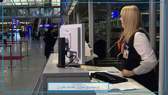 اوسبيلدونغ Luftverkehrskauffrau في المانيا باللغة العربية