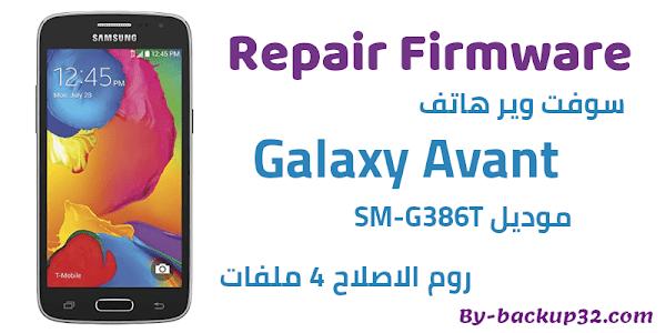 سوفت وير هاتف Galaxy Avant موديل SM-G386T روم الاصلاح 4 ملفات تحميل مباشر