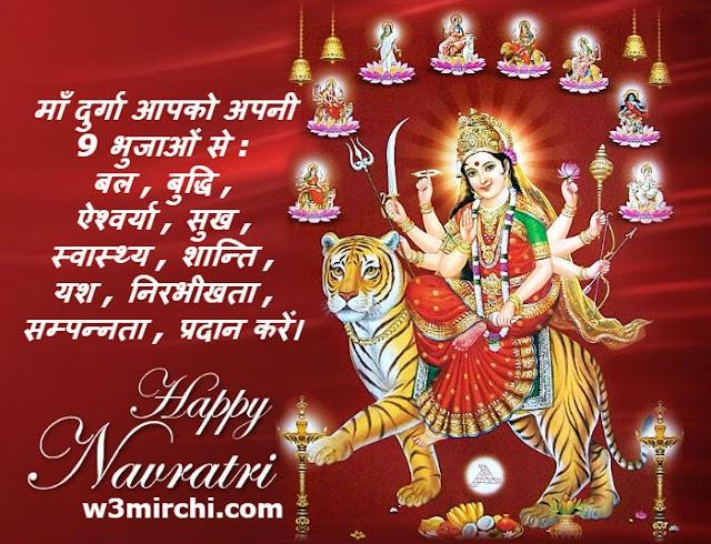 Navratri Whatsapp Status | Navratri wishes For Facebook | Whatsapp