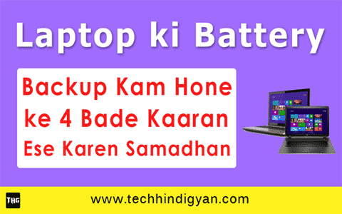 4 Big Reason for Reduce Laptop Battery Backup, laptop battery backup, laptop battery problems, laptop battery,