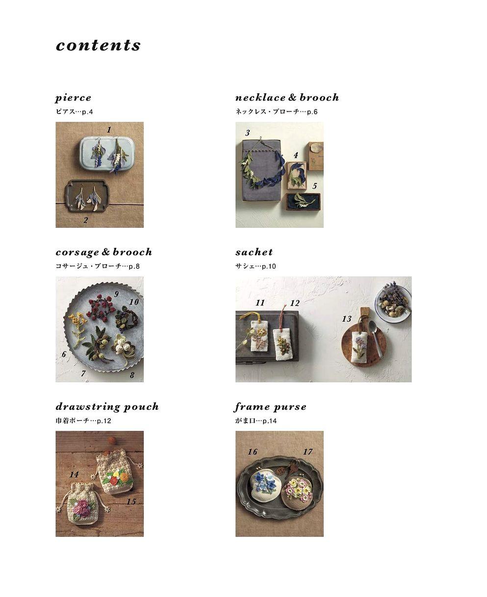 Crochet Botanical Item 2020 - журнал со схемами (2)