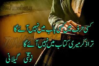 Noshi Gilani sad poetry