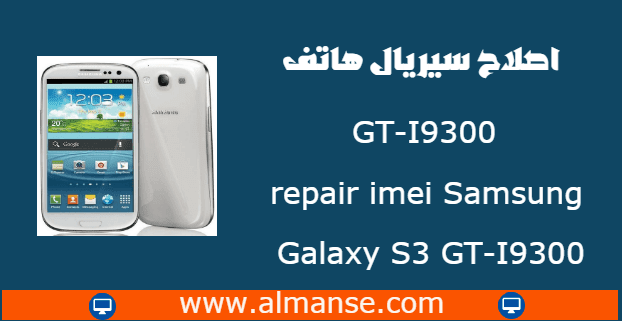 repair imei Samsung Galaxy S3 GT-I9300