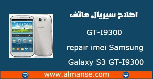 repair imei Samsung Galaxy S3 GT-I9300