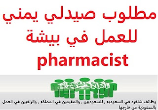 A Yemeni pharmacist is required to work in Bisha  To work in Bisha  Type of shift: full time  Education: Bachelor degree  Experience: At least three to five years of work in the field  Salary: 4000 riyals, in addition to housing and commission allowances