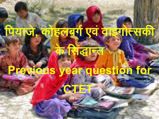 Previous year question for CTET