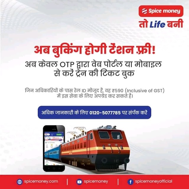 Spice Money IRCTC Agent Registration Process, Become an Authorized IRCTC Agent