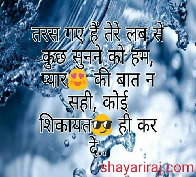 [40+]Love very sad shayari in hindi for girlfriend with images