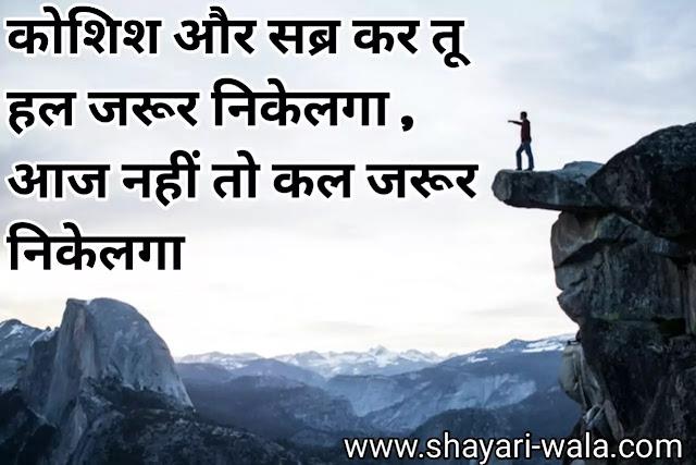 Motivational images , motivational shayari | shayari-wala
