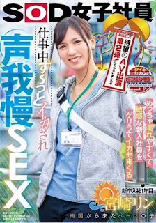SDJS-069 พนักงานสาวสวยรินจังลูกครึ่งไทยญี่ปุ่นลีลาเด็ดภาค 2 Rin Miyazaki