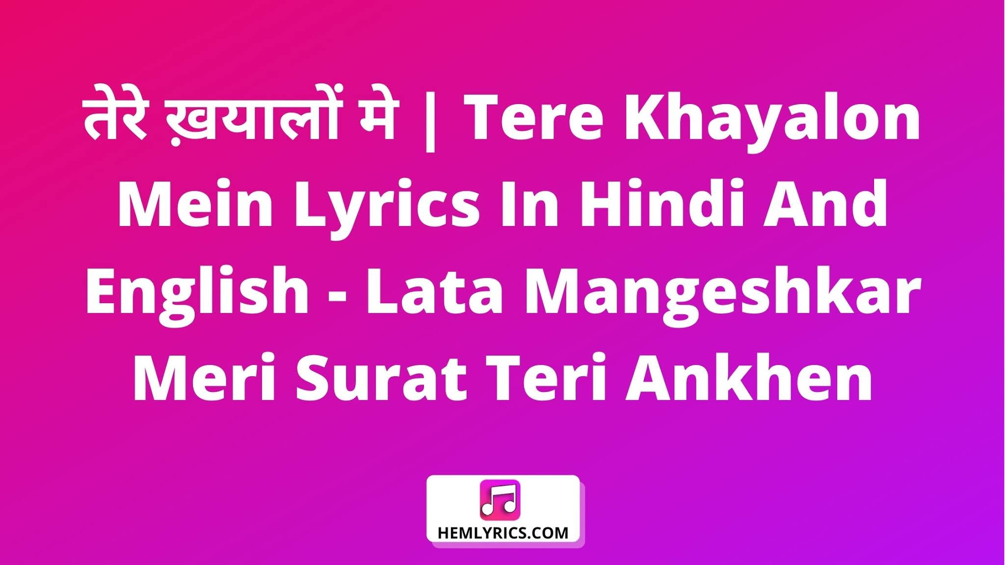 तेरे ख़यालों मे | Tere Khayalon Mein Lyrics In Hindi And English - Lata Mangeshkar | Meri Surat Teri Ankhen