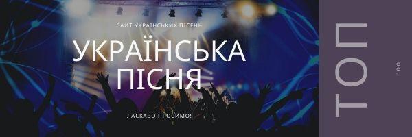 українські пісні , українська пісня