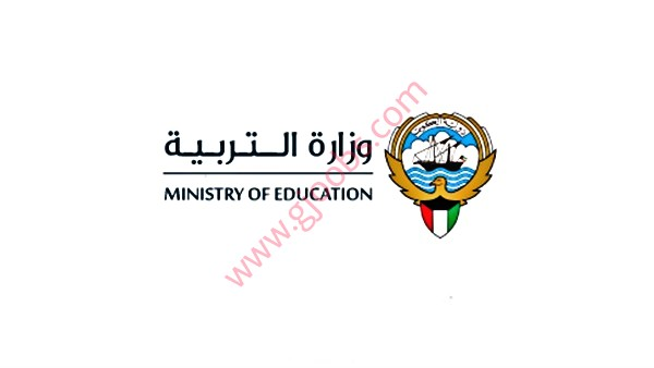 وظائف وزارة التربية والتعليم بالكويت لمختلف التخصصات وللجنسين Ministry of Education
