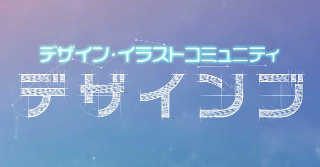 【noteサークル】デザイン・イラストコミュニティ『デザインブ』始動します!
